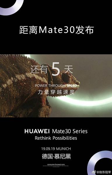 Huawei Mate 30 Pro протестировали в играх. Новые фото и видео