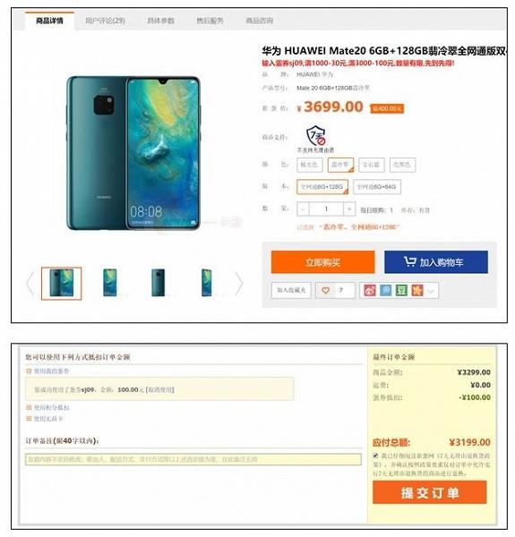 Huawei Mate 20 подешевел в преддверии выхода Mate 30