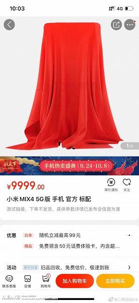 Китайские магазины готовятся к старту продаж Xiaomi Mi Mix 4 5G
