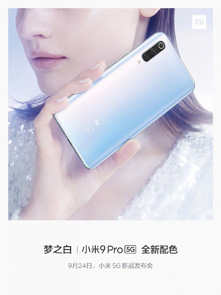 Xiaomi показала флагманский смартфон Mi 9 Pro 5G за несколько дней до анонса