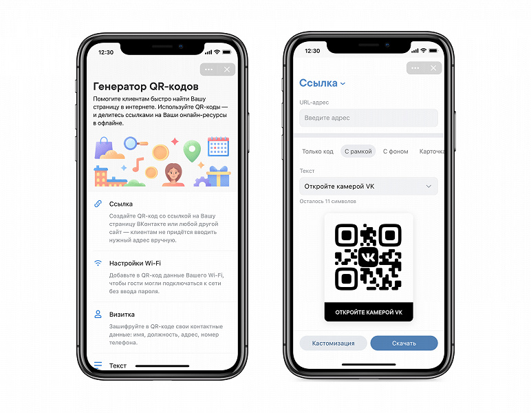 Во «ВКонтакте» появился бесплатный сервис для создания QR-кодов