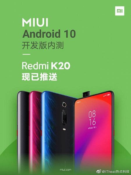 Redmi K20 получил финальную версию MIUI 10 на базе Android 10