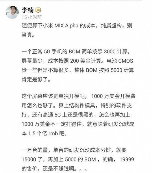 Стоимость компонентов Xiaomi Mix Alpha — $700, но даже при розничной цене $2800 он все равно будет убыточным