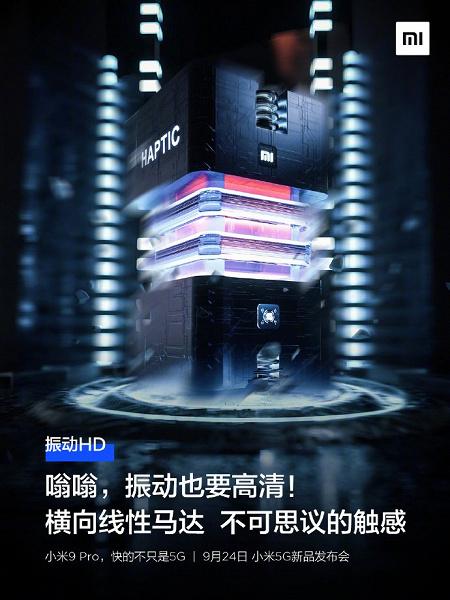 Xiaomi Mi 9 Pro 5G получил эффективную жидкостную систему охлаждения