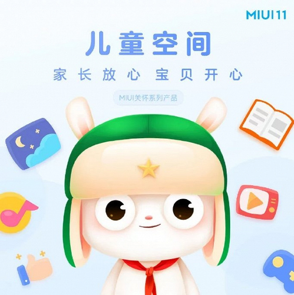 В оболочке MIUI 11 появится специальное детское пространство Children's Space