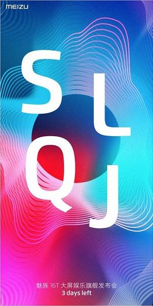 Что такое SLQJ? Meizu озадачила пользователей новым тизером Meizu 16T