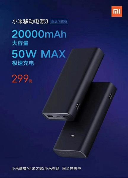 20 000 мАч и мощность зарядки 50 Вт. Стартуют продажи Xiaomi Mi Powerbank 3
