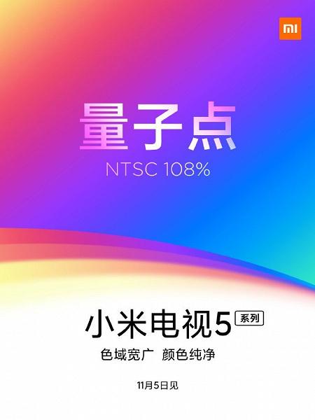 Матрица 4К с квантовыми точками и расширенный цветовой охват — новые подробности о телевизорах Xiaomi TV 5