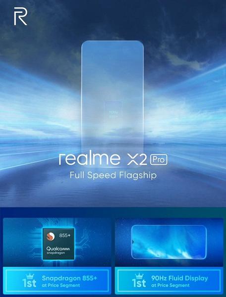 Реальный конкурент Xiaomi с экраном 90 Гц и Snapdragon 855 Plus выйдет уже через 2 дня