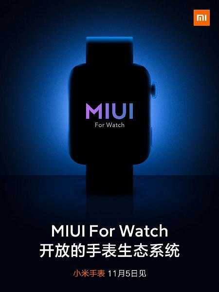 MIUI For Watch — открытая операционная система для умных часов
