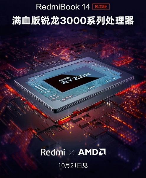 Подтверждено: дешёвые ноутбуки RedmiBook 14 Enhanced Edition будут основаны на новейших процессорах AMD