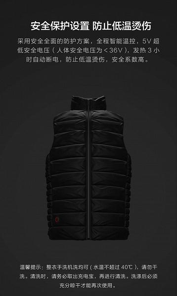 Морозы и промозглая осень не страшны. Xiaomi выпускает жилет с умным подогревом и портативным аккумулятором