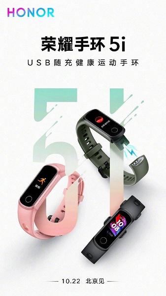 Band 5i — странный фитнес-браслет. Honor наделит новый трекер активности штекером для зарядки
