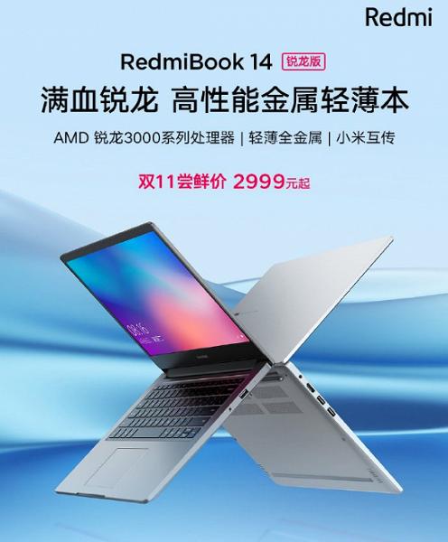 $425 за 8 ГБ ОЗУ и 256 ГБ SSD. RedmiBook 14 Ryzen Edition оказался дешевле, чем ожидалось