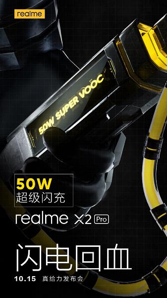 «Убийца Xiaomi» получит 50-ваттную зарядку, которая по скорости будет почти равна 65-ваттной