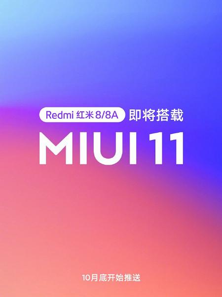 Xiaomi пообещала MIUI 11 для стодолларовых смартфонов Redmi 8 и 8A в первых рядах