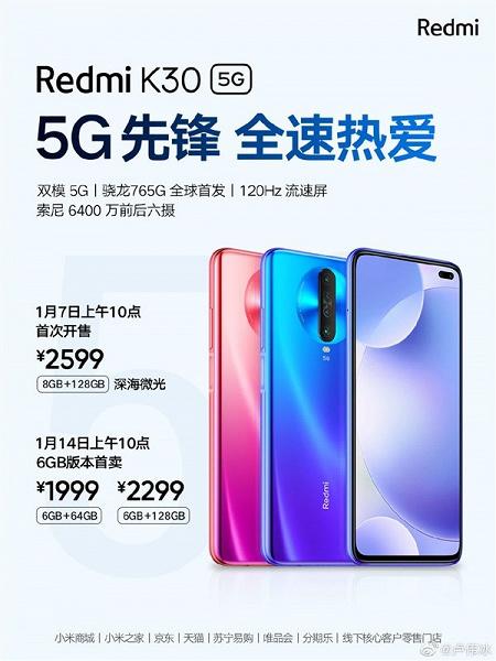 Стартовали продажи Redmi K30 5G — самого доступного смартфона с поддержкой 5G