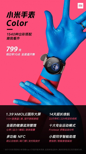 Умные часы Xiaomi Mi Watch Color оказались заметно дешевле аналогов