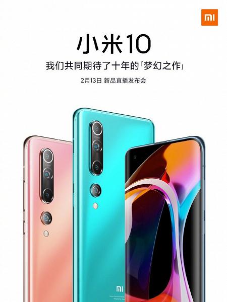 Это шедевр. Xiaomi впервые показала Xiaomi Mi 10, официально