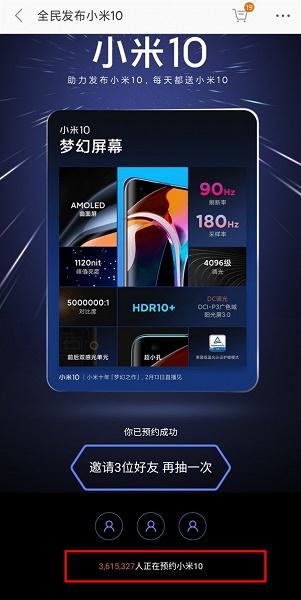 За Xiaomi Mi 10 выстроилась длиннющая виртуальная очередь до анонса