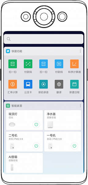Xiaomi готовит смартфон, похожий на YotaPhone