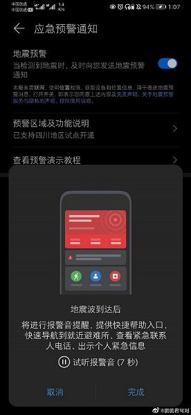 Смартфоны Huawei Mate 40 научились предупреждать о землетрясениях