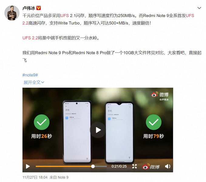 Глава Redmi нахваливает Redmi Note 9 Pro 5G и его быструю память. Смартфон копирует файлы в три раза быстрее Redmi Note 8 Pro