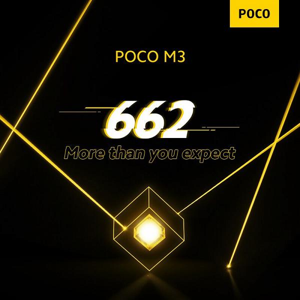 Snapdragon 662, экран с каплевидным вырезом и тройная камера. Подтверждены основные параметры Poco M3