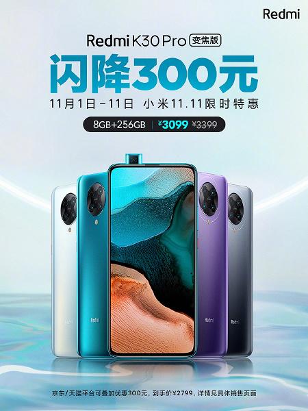Xiaomi снизила цену смартфона Redmi K30 Pro с выдвижной фронтальной камерой на территории Китая