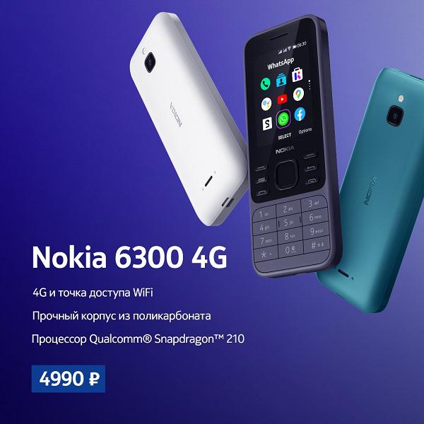 Что может кнопочный телефон по цене бюджетного китайского смартфона. Старт продаж легендарных Nokia в России
