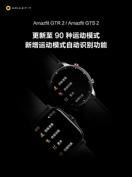 Большое обновление умных часов Huami Amazfit GTR 2 и GTS 2. Количество спортивных режимов выросло в 7,5 раз
