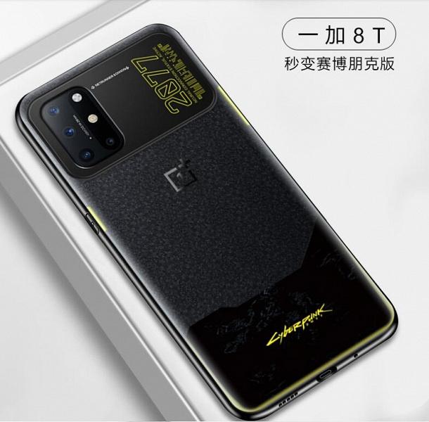 Превратить обычный OnePlus 8T в OnePlus 8T Cyberpunk 2077 Limited Edition за копейки