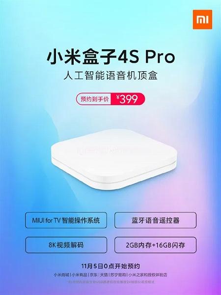 Представлена ТВ-приставка Xiaomi Mi Box 4S Pro с 16 ГБ памяти и поддержкой 8K