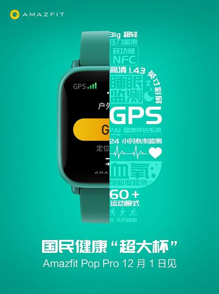 Производитель Xiaomi Mi Band готовит новые умные часы Amazfit уровня Pro
