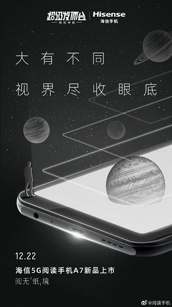 Смартфон с чёрно-белым экраном и 5G. К анонсу готовится HisenseA7 5G