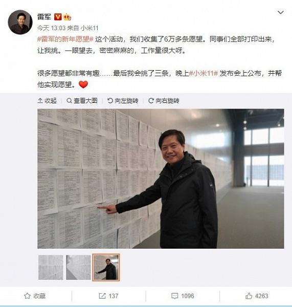 За считанные часы до анонса Xiaomi Mi 11: очередь из 400000 человек и пожелания пользователей, которые глава компании обещает исполнить