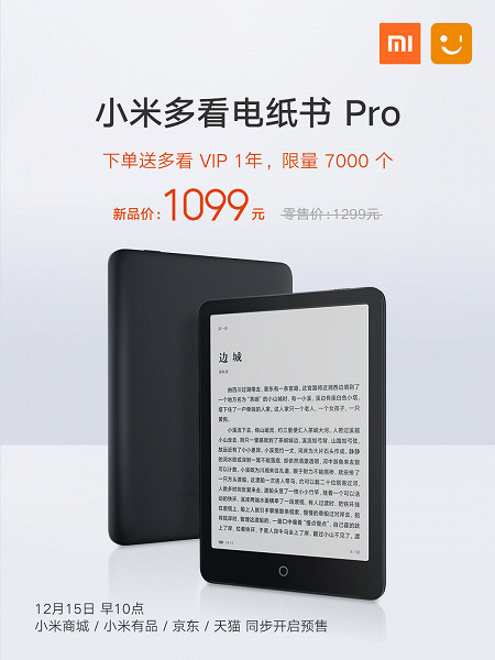 У Xiaomi новая электронная книга – Mi Reader Pro за $170