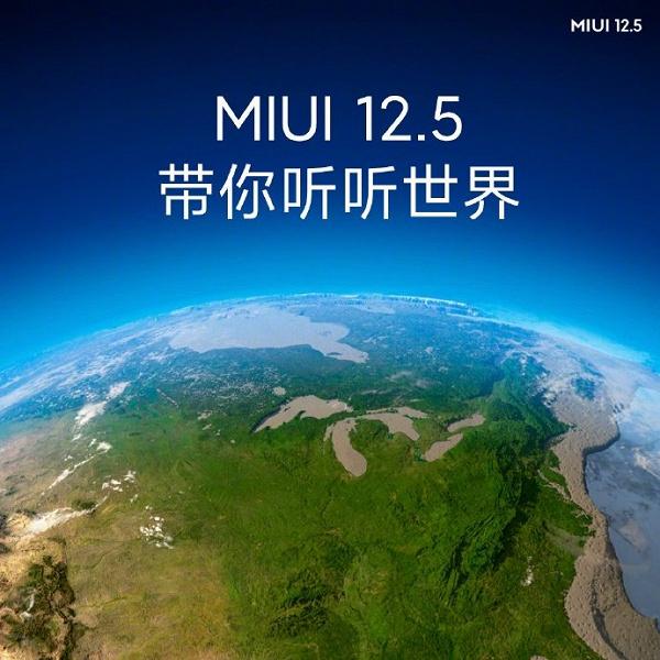 Чем отличается MIUI 12.5 от других Android-оболочек. Владельцы Xiaomi и Redmi услышат стереозвуки вымирающих видов животных
