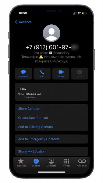 «Тинькофф» запустил бесплатный определитель телефонных номеров «КтоЗвонит», доступен абонентам любых операторов