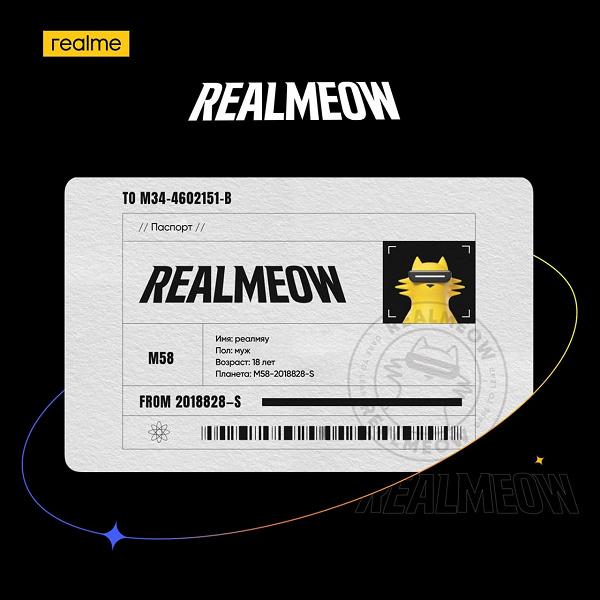 Realme представила космического кота с очками-лазерами. Символом-талисманом бренда стал Realmeow