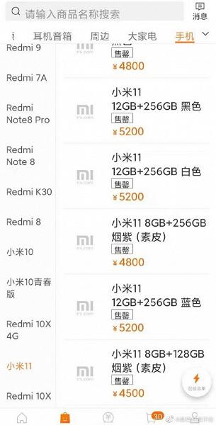 От 690 до 800 долларов. Названа стоимость всех версий Xiaomi Mi 11