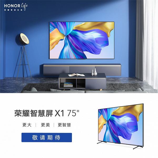 Honor готовит недорогой 75-дюймовый 4К-телевизор