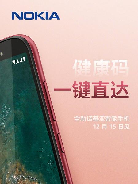 Nokia показала новый компактный смартфон