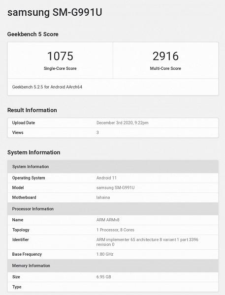Samsung Galaxy S21 на Snapdragon 888 засветился в Geekbench, но результат теста не впечатляет