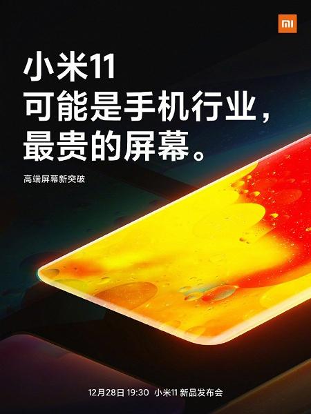Xiaomi Mi 11 получил очень дорогой экран. Его стоимость — как у дисплея телевизора