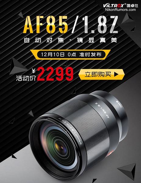 Названа дата анонса и цена объектива Viltrox 85mm f/1.8 Z
