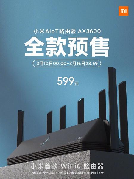 Новейший роутер Xiaomi с огромной площадью покрытия вернулся на рынок