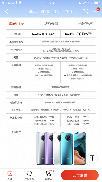 Xiaomi рассекретила самую мощную версию Redmi K30 Pro Zoom Edition, не анонсированную ранее