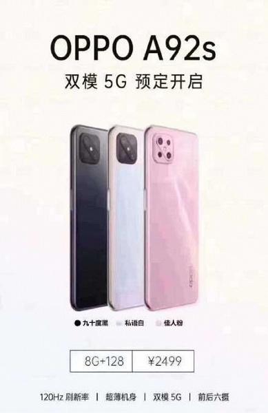 Новинка Oppo с камерой как у iPhone 11 на официальном постере