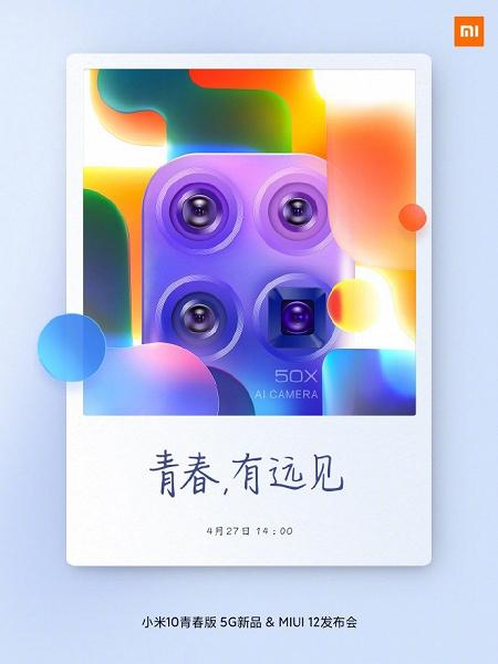 Xiaomi объявила дату дебюта MIUI 12 и недорогого Xiaomi Mi 10 Lite с «перископом»